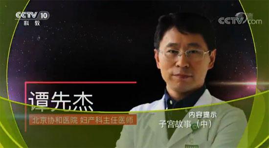 健康之路20180307视频,谭先杰,子宫故事(中)子宫肌瘤