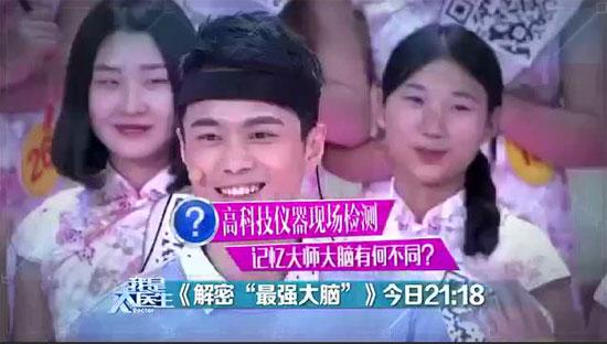 我是大医生20180308视频,赵继宗,苏泽河,解密最强大脑