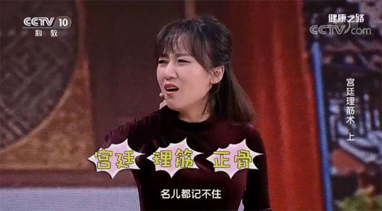健康之路20180309视频,王建军,刘颖,宫廷理筋术(上)