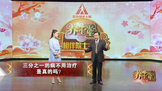 养生堂20180311视频,樊代明,健康是整合出来的,养生厨房钱钱饭