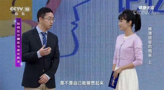 健康之路20180312,唐毅,辨清信号防痴呆(上)健忘与老年痴呆