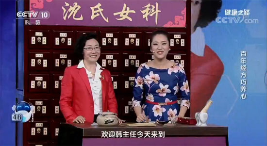 健康之路20180314视频,韩学杰,百年经方巧养心,益气养心散
