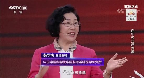 健康之路20180317视频,韩学杰,百年经方巧养肾,补肾良方