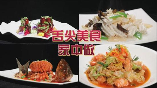 暖暖的味道20180318,舌尖上的中国第3季脆珠鱼花的做法