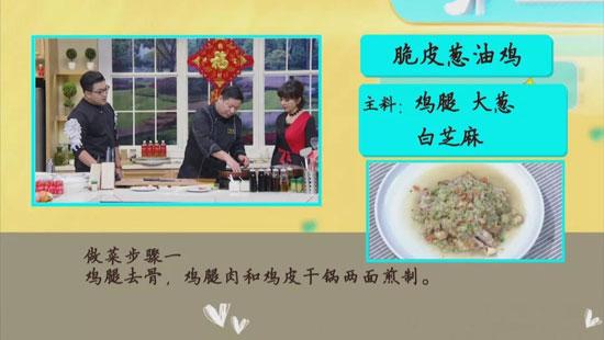 家政女皇20180319视频,卢晓光,脆皮葱油鸡的做法