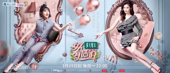 浙江卫视女人有话说开播时间,奚梦瑶和谢依霖生活体验员