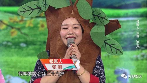 幸福账单20180320,张丽,陈伟,高永岗,李兰,苗家珩,刘霖,张爱民