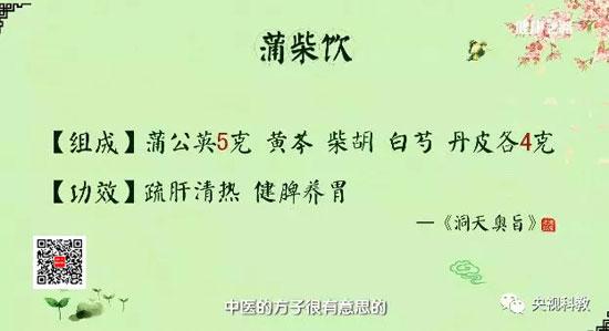 健康之路20180322,张雪亮,顺时养出健康来・春(二)蒲柴饮