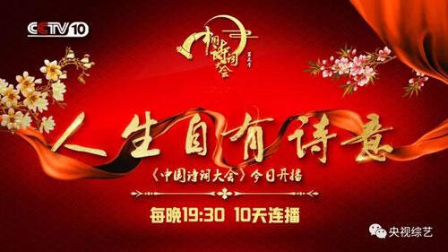 中国诗词大会第三季什么时候播出时间,2018诗词大会播出时间