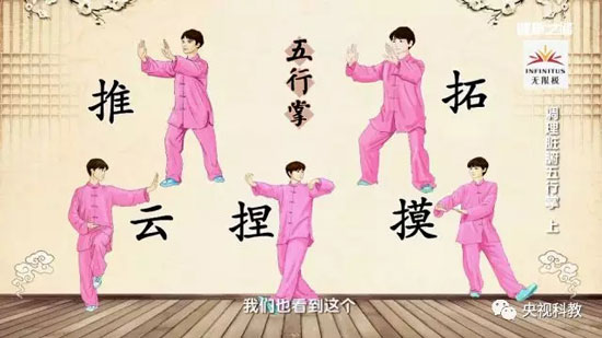 健康之路20180327视频,茹凯,调理脏腑五行掌(上)