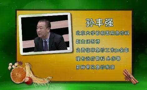 饮食养生汇20180329,孙丰强,登山注意事项及户外运动损伤急救方法