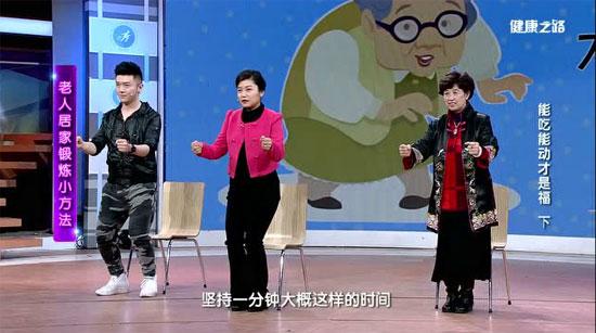 健康之路20180331视频,康琳,能吃能动才是福(下)