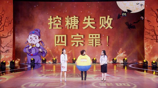 养生堂20180402,郭晓蕙,控糖失败四宗罪,饿了就吃,运动时间