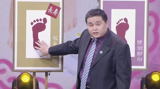 养生堂20180403,陈兆军,彭玉清,双脚也有长寿相,脚印,足健康