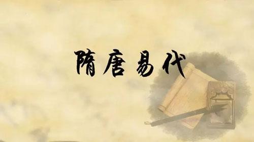 百家讲坛20180403,方志远,国史通鉴・隋唐五代篇,6,隋唐易代