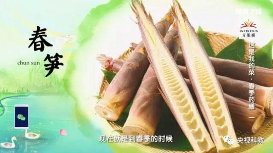 健康之路20180404,傅延龄,这是我的菜,春季药膳1,春笋,菜薹