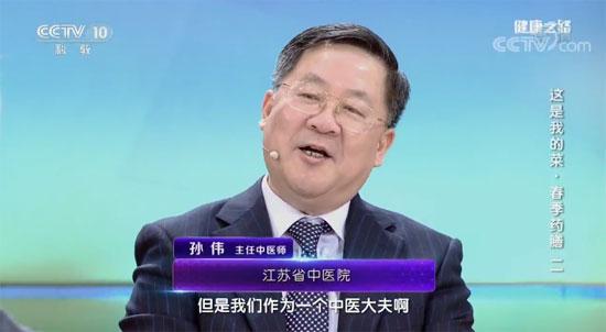 健康之路20180405视频,孙伟,春季药膳2,蒲公英红枣煎肉饼