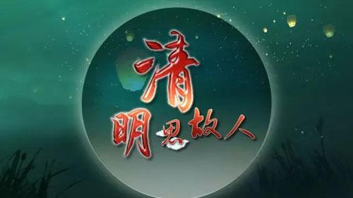 百家讲坛20180405视频,李菁,清明思故人,1,祭文绝调