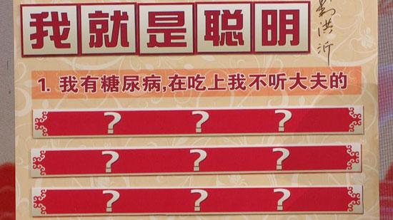 养生堂20180407,王世东,刘洪沂,和血糖抬抬杠1,糖尿病