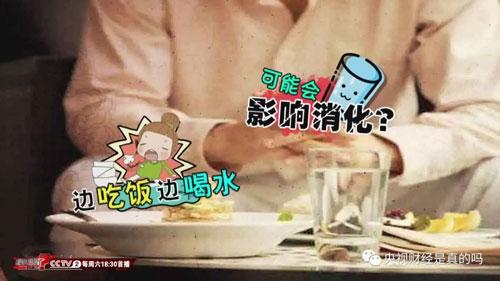 是真的吗20180407视频,边吃饭边喝水可能会影响消化?