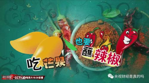 是真的吗20180407视频,吃芒果也要蘸辣椒?