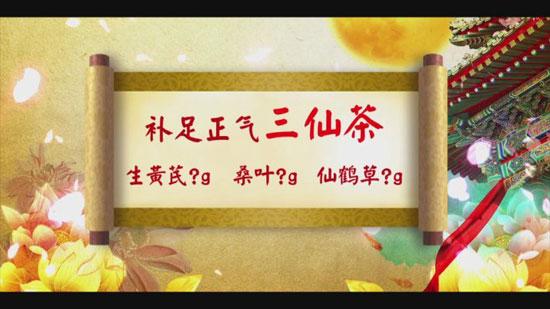 养生堂20180408,王世东,刘洪沂,和血糖抬抬杠2,三仙茶
