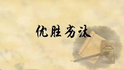 百家讲坛20180409,方志远,国史通鉴・隋唐五代篇,8,优胜劣汰