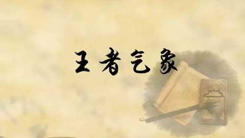 百家讲坛20180410,方志远,国史通鉴・隋唐五代篇,9,王者气象