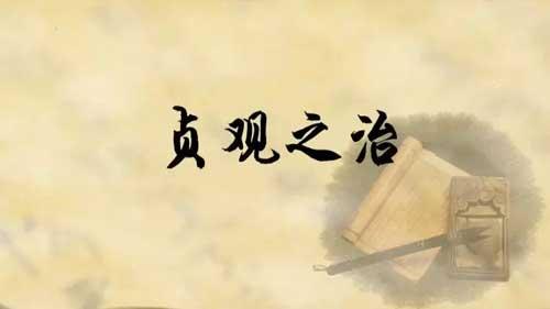 百家讲坛20180411,方志远,国史通鉴・隋唐五代篇,10,贞观之治