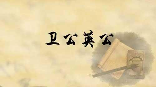 百家讲坛20180412,方志远,国史通鉴・隋唐五代篇,11,卫公英公