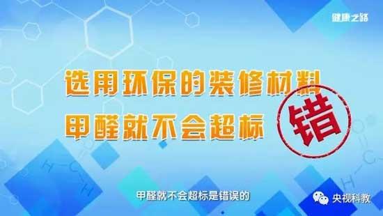 健康之路20180414视频,张寅平,甲醛传言知多少(上)