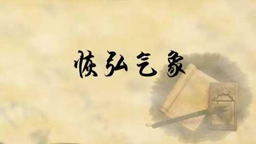 百家讲坛20180413,方志远,国史通鉴・隋唐五代篇,12,恢弘气象