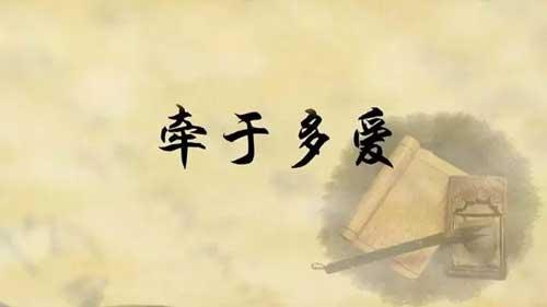 百家讲坛20180414,方志远,国史通鉴・隋唐五代篇,13,牵于多爱