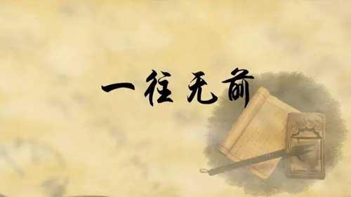 百家讲坛20180415,方志远,国史通鉴・隋唐五代篇,14,一往无前