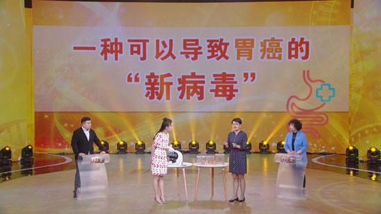 养生堂20180417,赵东兵,冯晓莉,你还不知道的胃癌真相