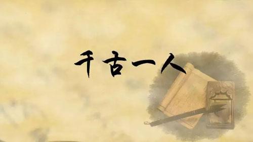 百家讲坛20180416,方志远,国史通鉴・隋唐五代篇,15,千古一人
