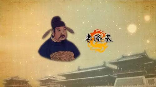 百家讲坛20180418,方志远,国史通鉴・隋唐五代篇,17,玄宗继位