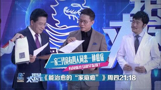 我是大医生20180419视频,张忠涛,能治愈的家庭癌