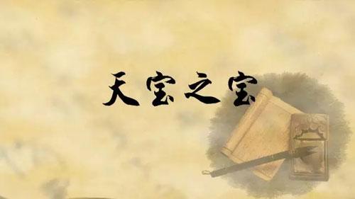 百家讲坛20180420,方志远,国史通鉴・隋唐五代篇,19,天宝之宝