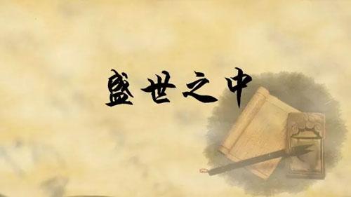 百家讲坛20180421,方志远,国史通鉴・隋唐五代篇,20,盛世之中