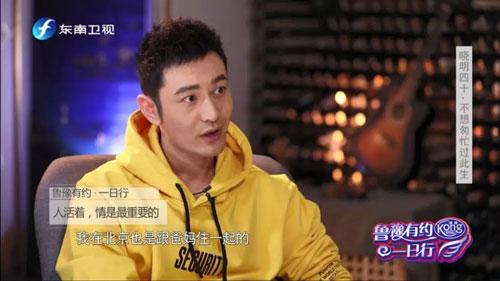 鲁豫有约一日行第四季第1期,黄晓明回应被黑,中国式父爱