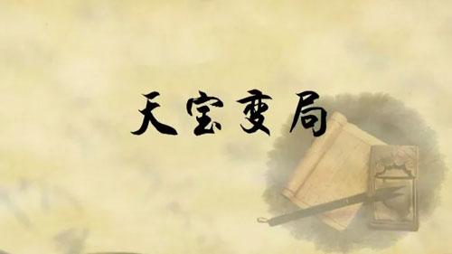 百家讲坛20180422,方志远,国史通鉴・隋唐五代篇,21,天宝变局