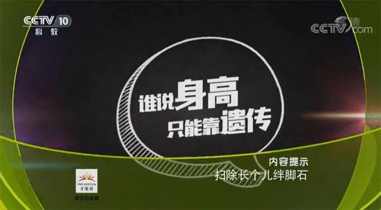 健康之路20180423,陈虹,孩子长高关键期,扫除长个儿绊脚石