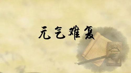 百家讲坛20180423,方志远,国史通鉴・隋唐五代篇,22,元气难复
