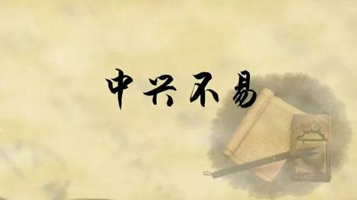 百家讲坛20180424,方志远,国史通鉴・隋唐五代篇,23,中兴不易