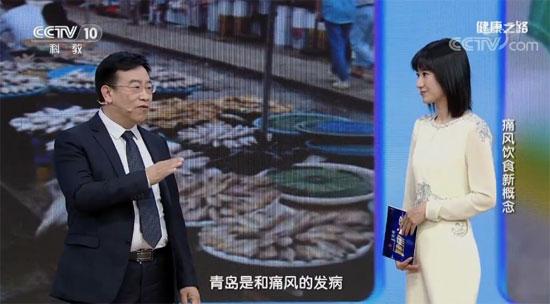 健康之路20180426视频,李长贵,痛风饮食新概念