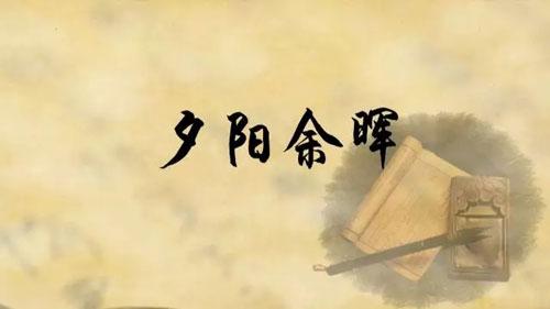百家讲坛20180425,方志远,国史通鉴・隋唐五代篇,24,夕阳余晖