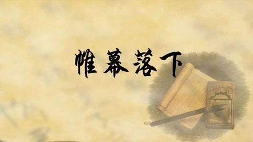 百家讲坛20180426,方志远,国史通鉴・隋唐五代篇,25,帷幕落下