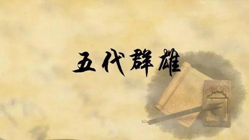 百家讲坛20180427,方志远,国史通鉴・隋唐五代篇,26,五代群雄