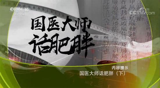 健康之路20180428视频,王琦,国医大师话肥胖(下)气虚型